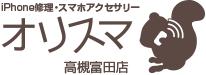 iPhone(アイフォン)修理 摂津富田 高槻 茨木 ならオリスマ高槻富田店へ!